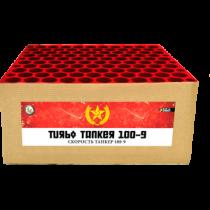 Lesli Turbo Tanker 100-9 2er Pack